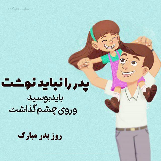 عکس پروفایل روز پدر دخترونه قشنگ