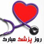 عکس تبریک روز پزشک با متن