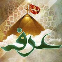 متن و عکس روز عرفه با پیامک قشنگ