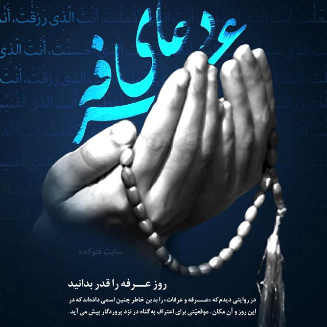 Image result for عکس نوشته از روز عرفه