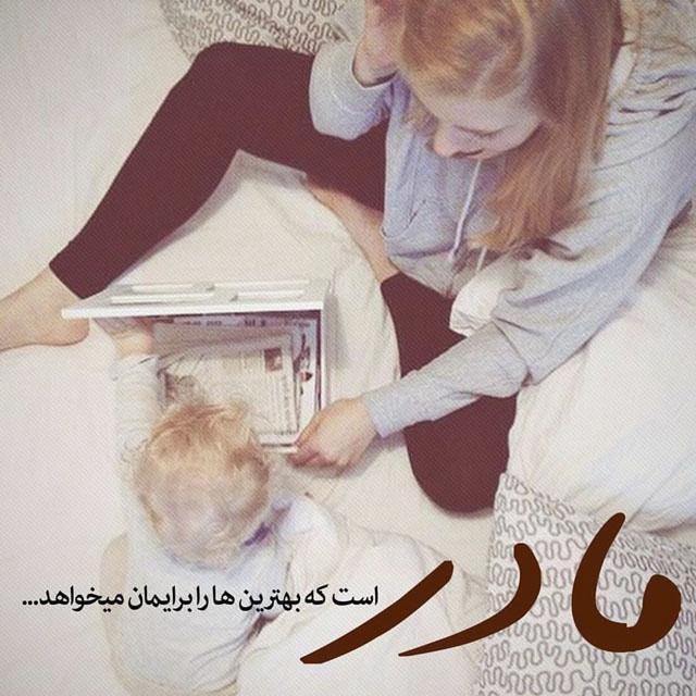 عکس برای پروفایل مادرانه