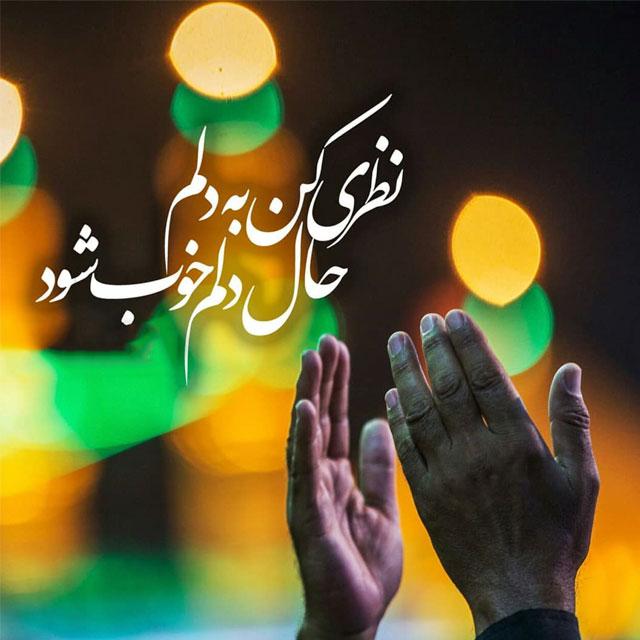 عکس نوشته پروفایل دعا