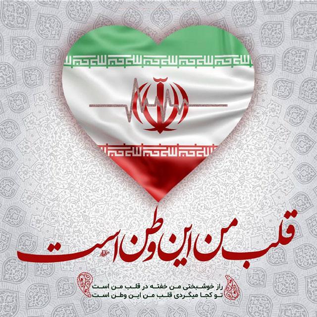 عکس نوشته پروفایل ایران قلب من است