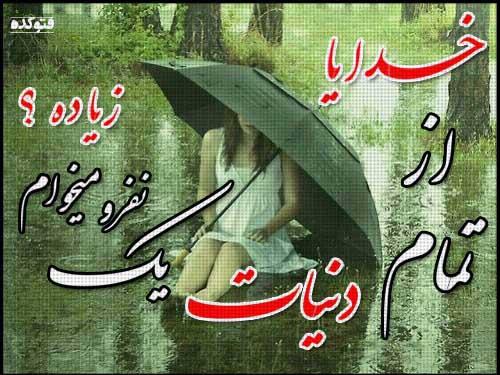 عکس باران قشنگ