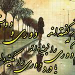 عکس نوشته دوری و دوستی
