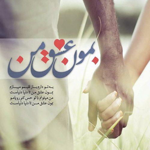 عکس نوشته احساسی پروفایل عاشقانه + جملات زیبا