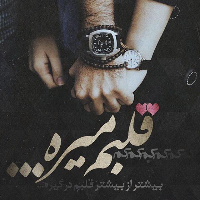 عکس نوشته های احساسی و عاشقانه زیبا
