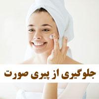 جلوگیری از پیری پوست در جوانی