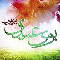 عکس نوشته و متن تبریک پیشاپیش عید نوروز