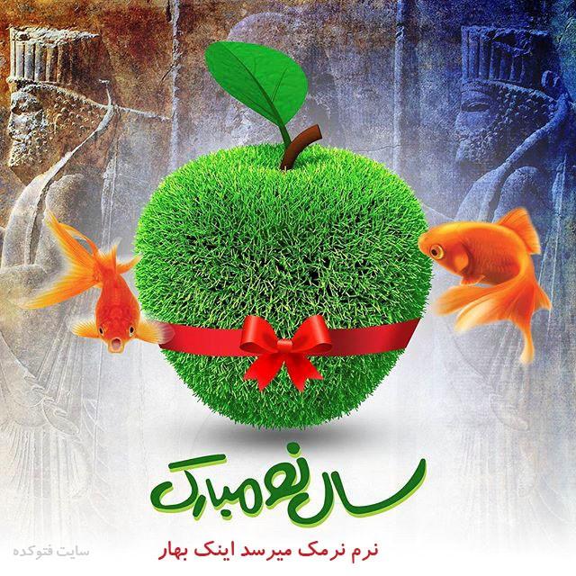 عکس تبریک پیشاپیش عید نوروز