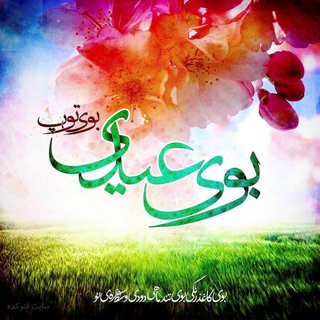 عکس نوشته تبریک پیشاپیش عید نوروز