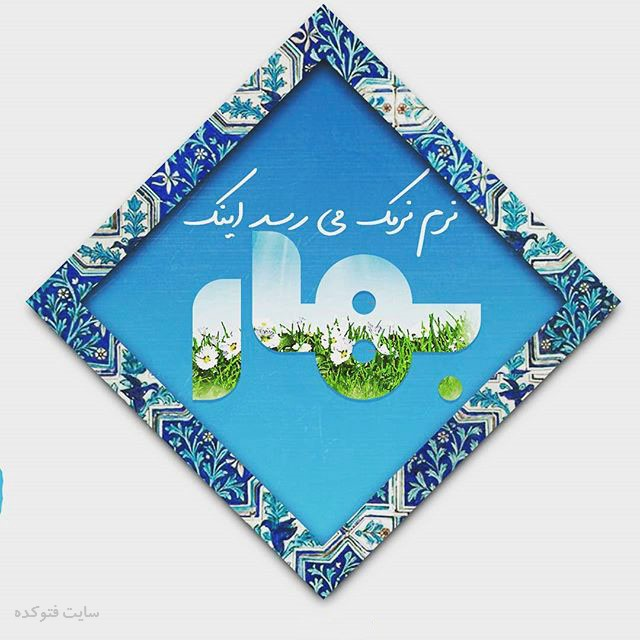 متن تبریک پیشاپیش عید نوروز با عکس نوشته
