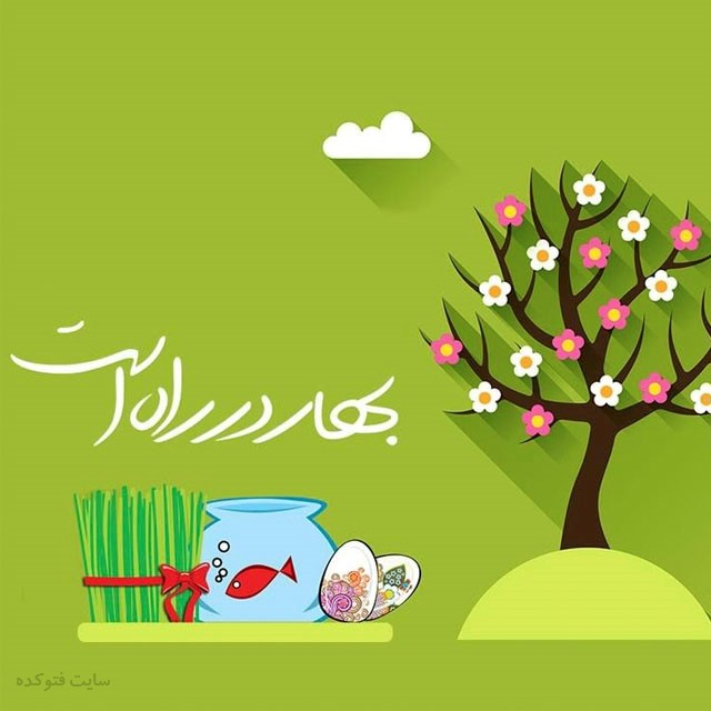 عکس پروفایل تبریک پیشاپیش عید نوروز