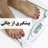 راهکارهای پیشگیری از چاقی و کنترل اضافه وزن