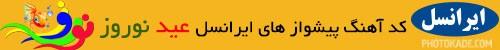 آهنگ پیشواز عید نوروز برای ایرانسل