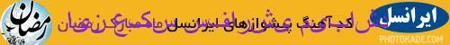 کد آهنگ پیشواز ایرانسل رمضان