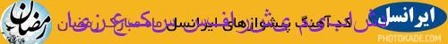 کد آهنگ پیشواز ایرانسل رمضان,آهنپ پیشواز های برای ماه مبارک رمضان,آهنگ پیشواز های جدید ماه مبارک رمضان,آهنگ پیشواز دعای ماه رمضان,کد پیشواز های ایرانسل روزه
