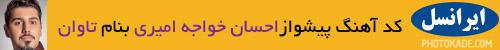 pishvaz-irancell-tavan-ehsan