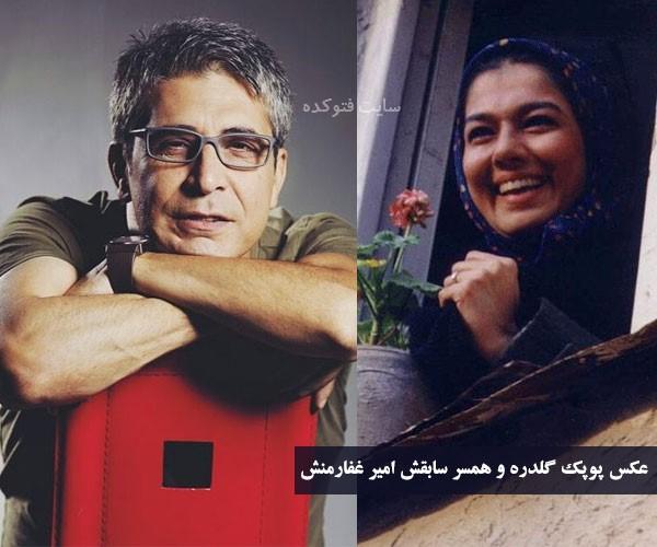 پوپک گلدره و همسرش امیر غفارمنش + بیوگرافی کامل