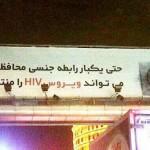 بیلبورد آموزشی جنسی 18+ در تهران با عکس