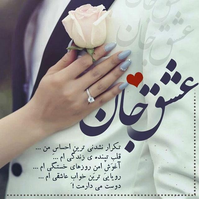 عکس نوشته عاشقانه همسرانه