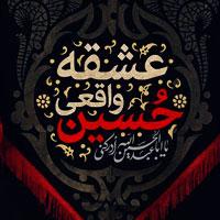 متن اربعین حسینی با عکس نوشته