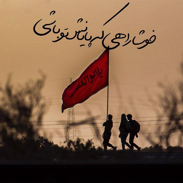 تسلیت اربعین امام حسین با عکس نوشته