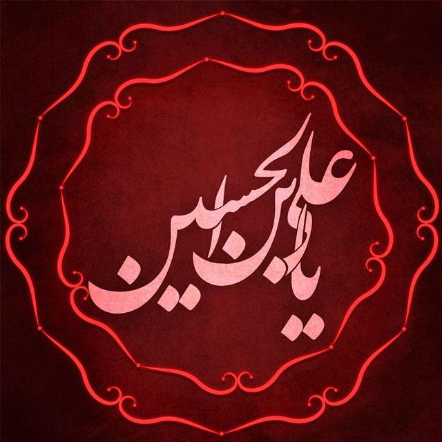 متن اربعین حسینی با عکس پروفایل