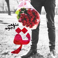 عکس پروفایل عاشقانه   عکس نوشته عاشقی برای پروفایل