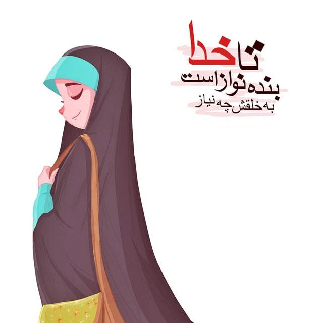 عکس پروفایل دخترونه حجاب با متن زیبا