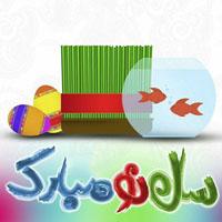 عکس پروفایل عید نوروز 97 + عکس تبریک سال نو