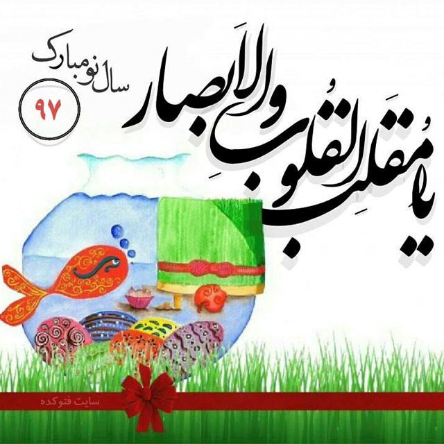 عکس پروفایل عید نوروز 97 با متن تبریک