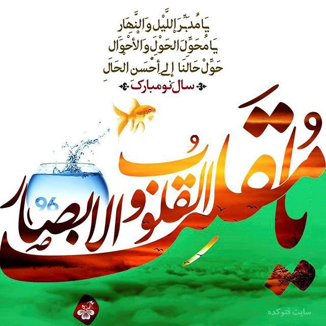 عکس پروفایل برای عید نوروز 97