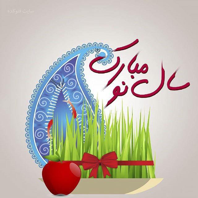 عکس پروفایل عید نوروز مبارک 98