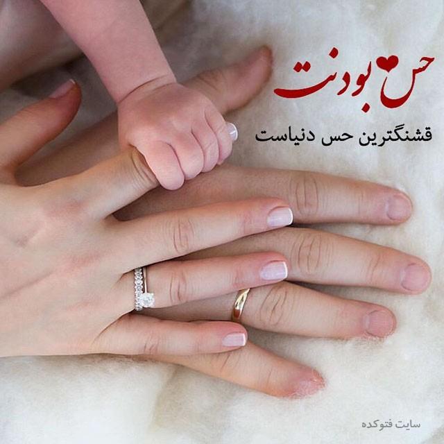 عکس نوشته و متن زیبا برای فرزند دختر و پسر