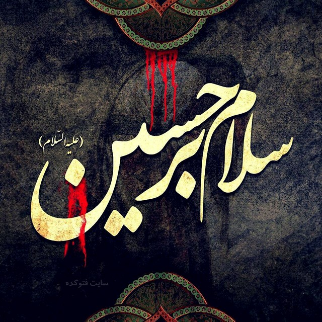 عکس نوشته سلام بر حسین برای محرم 98