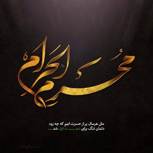 عکس نوشته پروفایل محرم الحرام با متن زیبا