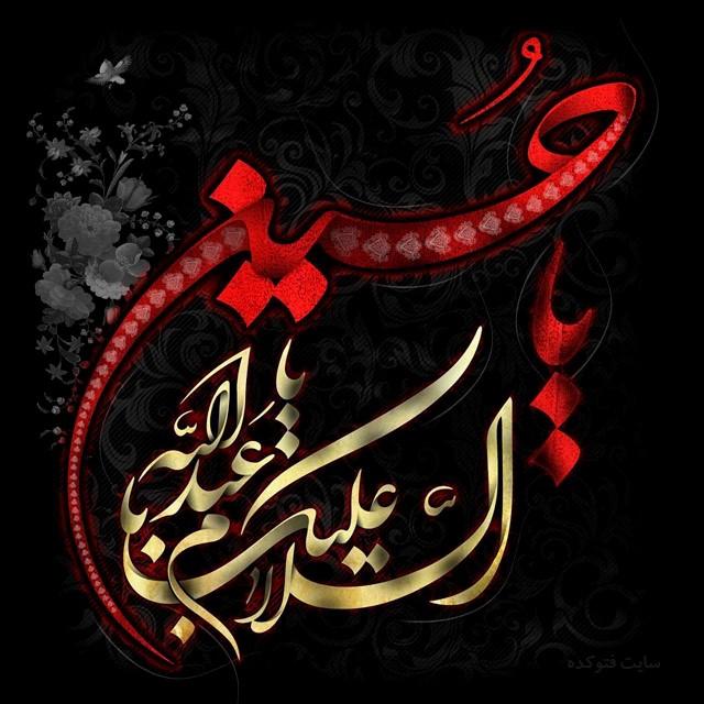 عکس نوشته پروفایل ماه محرم حسینی