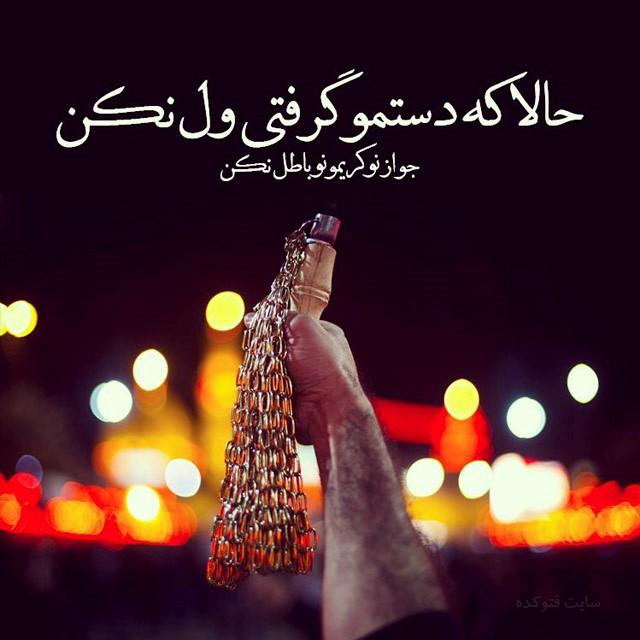 عکس نوشته محرم 97