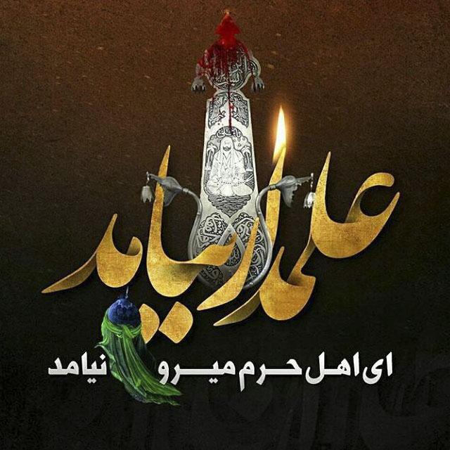 تصویر نوشته علمدار برای پروفایل ماه محرم