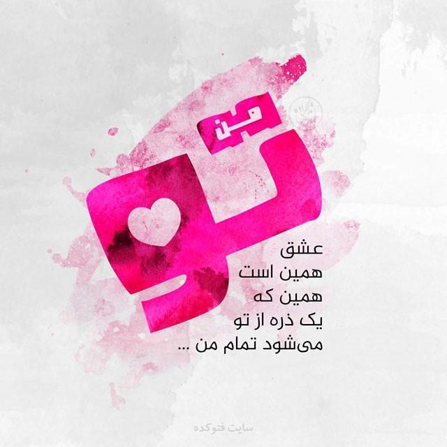 عکس پروفایل خاص عاشقانه + عکس نوشته های خوشگل پروفایل