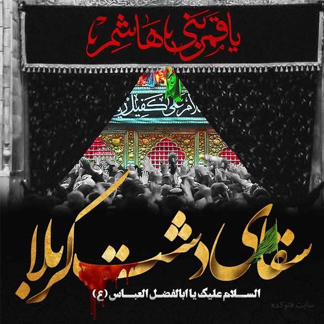 عکس پروفایل حضرت ابوالفضل برای محرم
