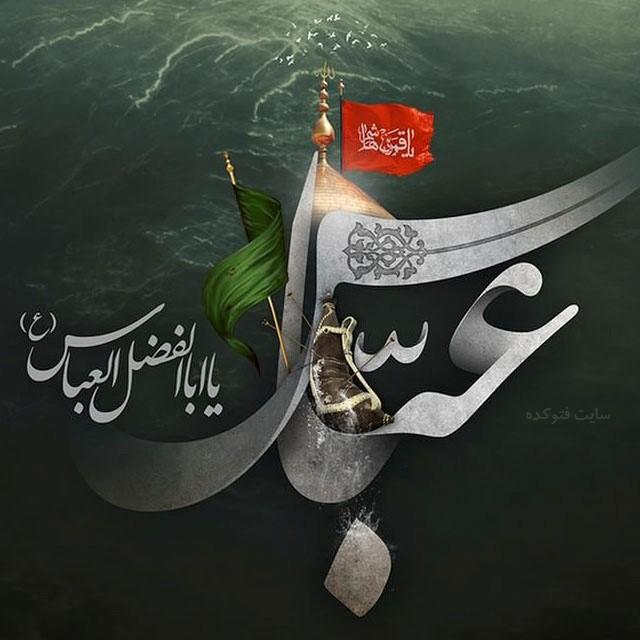 متن برای حضرت عباس