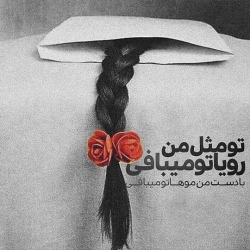 عکس پروفایل زندگی دختر و پسر خاص عاشقانه 96