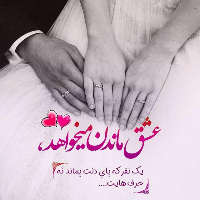 عکس نوشته زیبای عاشقانه و رمانتیک + اس ام اس عاشقانه دوستت دارم