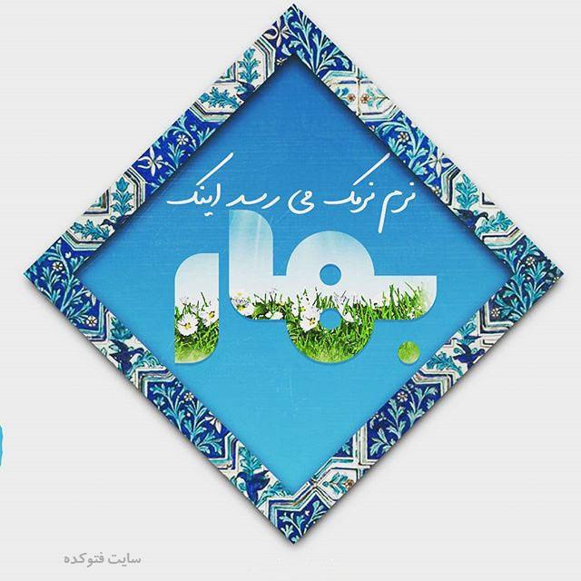 پروفایل تبریک عید نوروز و آمدن بهار
