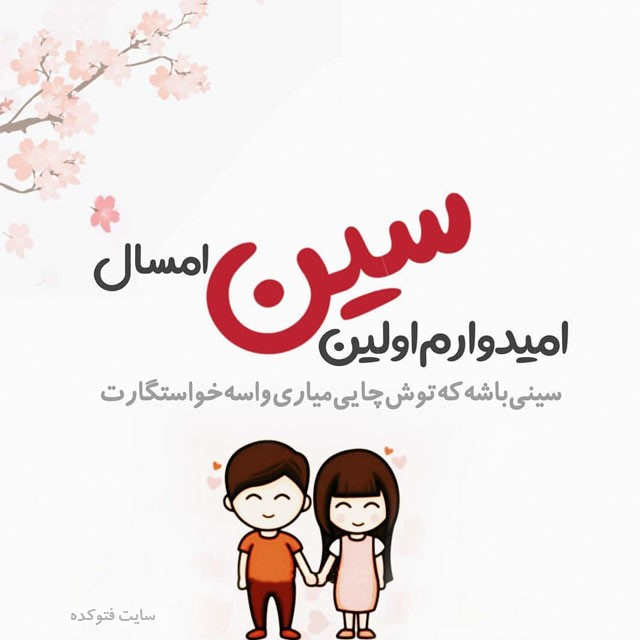 پروفایل عید نوروز 98 عاشقانه و زیبا