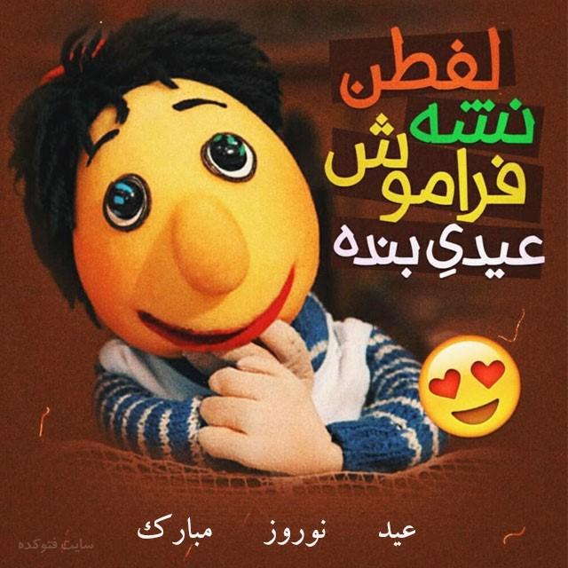 عکس نوشته پروفایل عید نوروز شاد