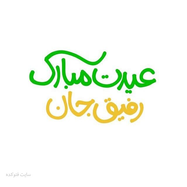 پروفایل تبریک عید نوروز برای رفیق