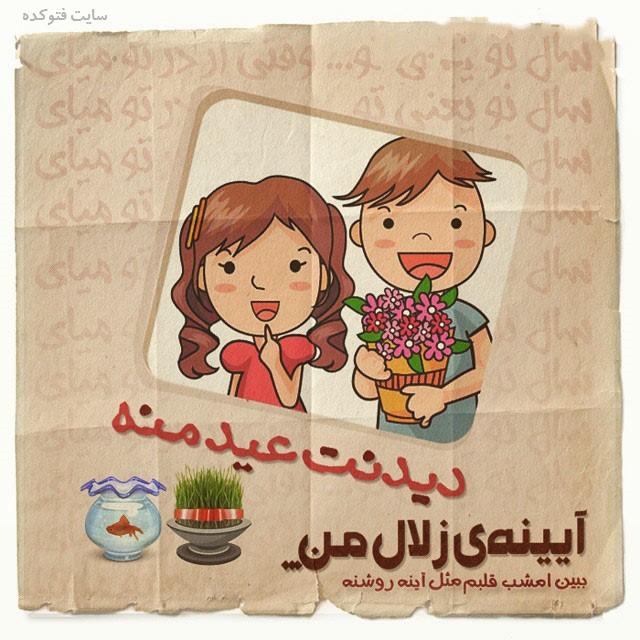 عکس پروفایل شاد عاشقانه عید نوروزی